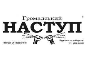 Всеукраїнський комітет  Наступ  приєднується до всеукраїнської громадянської акції  Вперед