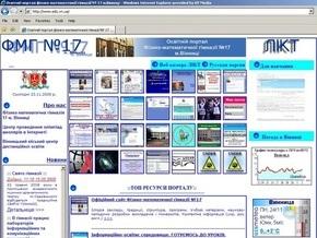 Винницкая гимназия проводит уроки через интернет