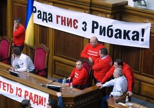 Рада - Верховная Рада - Рыбак - В парламенте исчез плакат  Рада гниє з Рибака