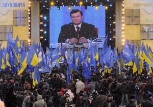 Ъ: Виктор Янукович прошел собеседование