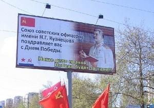 Союз советских офицеров Севастополя установил билборд с изображением Сталина