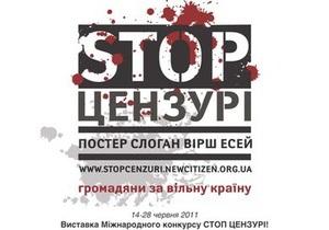 В Киеве открывается выставка участников онлайн-конкурса Стоп Цензуре!