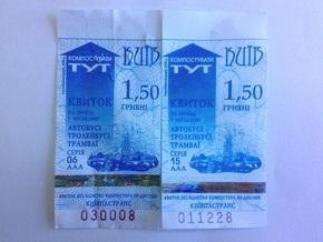 В Киеве продают поддельные билеты на проезд в общественном транспорте