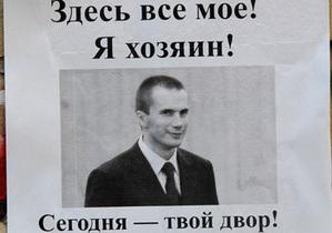 Батьківщина требует возбудить дело в связи с конфликтом в Донецке при участии компании сына Януковича