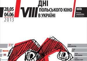 Сегодня в Украине стартуют Дни польского кино