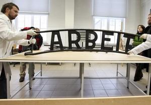 Табличку Arbeit Macht Frei вернули сотрудникам музея Освенцима