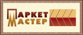 Фирма  Паркет-Мастер  включила в свой ассортимент новый вид клея
