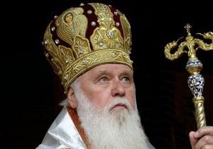 Филарет: Патриарх Кирилл хочет построить новую Российскую империю