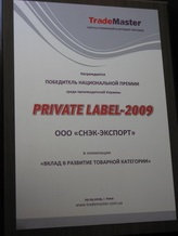 Достижения «Снэк Экспорт» в сфере производства Private label