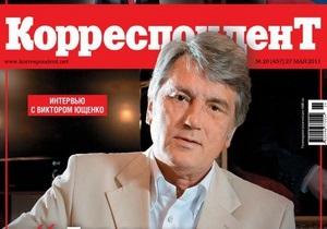 Ющенко в интервью Корреспонденту назвал  огромную ошибку  Януковича