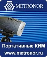 Компания \ Делкам-Урал\  запустила новый сайт  www.metronor.ru