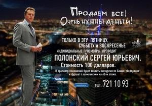 Глава Mirax Group с помощью рекламы попросил у сограждан денег