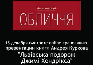 Онлайн-трансляция встречи с Андреем Курковым