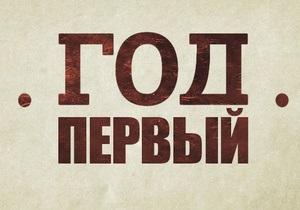 Год первый: известные украинцы подведут альтернативные итоги года с Януковичем