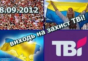 Завтра по всей Украине пройдут акции в поддержку ТВі