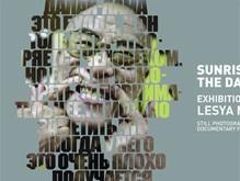 11 июля в 19.00 в Киевской городской галерее искусств «Лавра» состоится открытие фотовыставки Леси Мальской (в рамках съемки документального фильма Виталия Манского) «Рассвет. Закат. Далай-лама XIV»