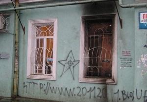 Одесские антиглобалисты напали на офис Партии регионов