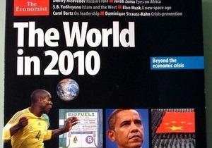 Дело: В декабре в Украине выйдет прогноз на 2011 год от The Economist и мировых политиков