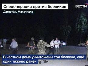 Спецоперация в Дагестане: убиты трое боевиков