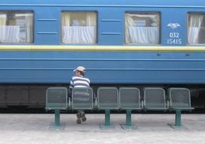 Приднепровская железная дорога отменяет ряд поездов