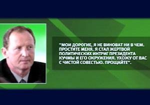 Луценко: Фамилия Кучмы фигурирует в предсмертной записке Кравченко