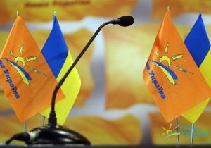 Наша Украина: В стране уничтожаются демократические завоевания последних лет