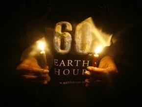 В Украине начинается Час Земли