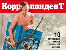 Корреспондент назвал 10 крупнейших мифов украинской истории