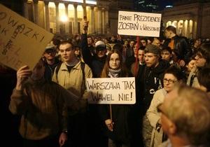 В Польше протестуют против похорон Качиньского в Вавельском замке