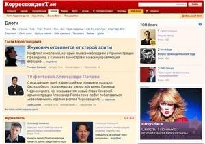 Корреспондент.net ежедневно будет определять самые резонансные блоги