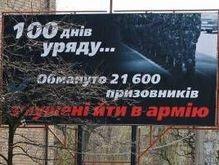 """Тимошенко видит на """"траурных"""" биг-бордах политическую невоспитанность"""