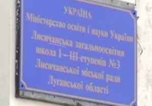 В Луганской ОГА заверили, что не будут закрывать украиноязычную школу в Лисичанске