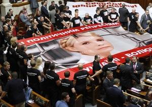 Лидеры фракций не могут найти общий язык по поводу декриминализации статьи приговора Тимошенко