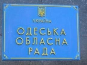 Одесские депутаты выступили за устранение границ между Украиной и Россией