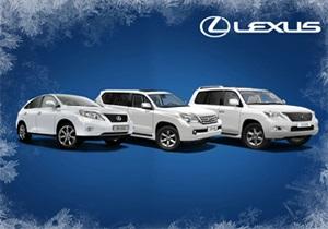 Специальные новогодние цены на официальный Lexus