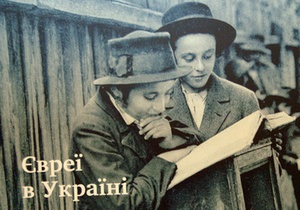 В Киеве открылась выставка Холокост от пуль: массовые расстрелы евреев в Украине 1941-1944