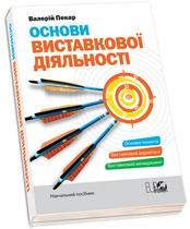 Книги по выставочной деятельности на сайте «Евроиндекса»