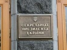 Ющенко намерен изменить список приватизации