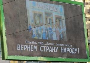 Черный пиар: в Луганске появились билборды с переосмысленным лозунгом коммунистов
