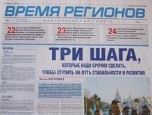 Регионалы запустили собственную газету