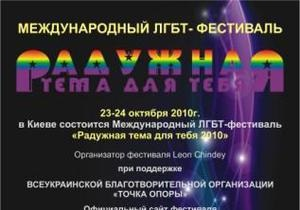 В Киеве пройдет международный ЛГБТ-фестиваль Радужная тема для тебя