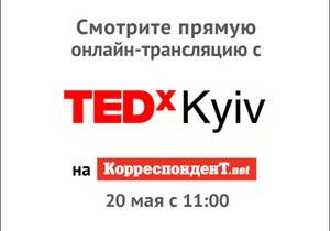 Талант. Образование. Развитие. Трансляция конференции TEDxKyiv