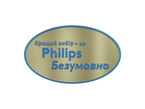 Philips представляет международный конкурс лучшей идеи!