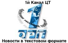 Российский Первый канал может стать общеукраинским