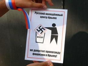 В Симферополе стартовала акция Профилактика фашизма