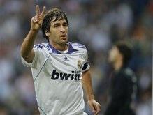 Примера: Гол Рауля приносит победу Реалу