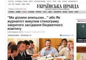Стенограмму заседания бюджетного комитета ВР, на котором не было журналистов, предоставили УП за 73 грн