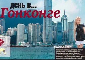 10 вещей, которые нужно знать о Гонконге