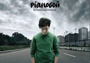 Новый альбом Pianoбой выйдет этой осенью