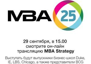 Карьера до и после MBA: опыт выпускников Wharton, IE, Oxford и сотрудников. Онлайн-трансляция